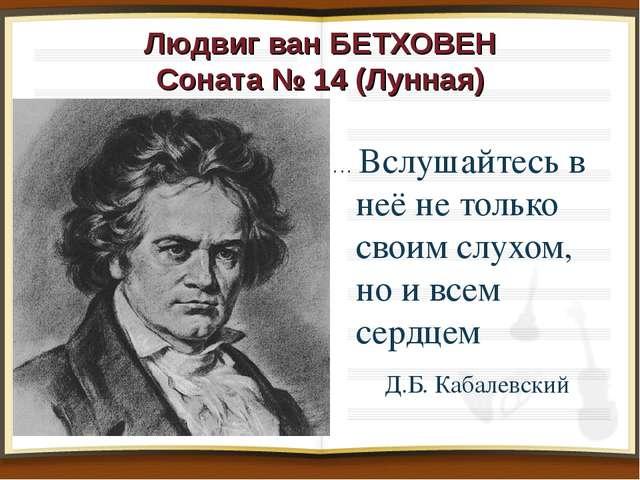 Людвиг ван БЕТХОВЕН Соната № 14 (Лунная) … Вслушайтесь в неё не только своим...