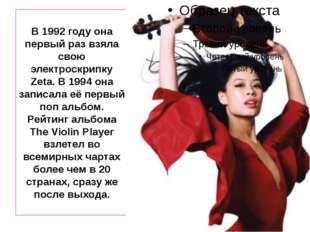 В 1992 году она первый раз взяла свою электроскрипку Zeta. В 1994 она записал