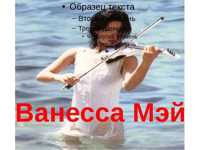 Ванесса Мэй