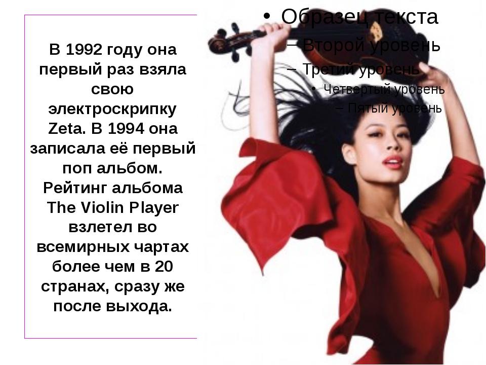 В 1992 году она первый раз взяла свою электроскрипку Zeta. В 1994 она записал...