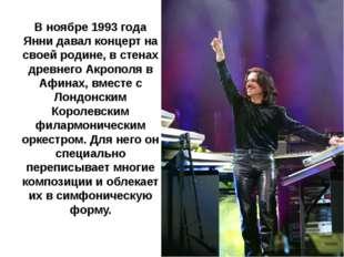 В ноябре 1993 года Янни давал концерт на своей родине, в стенах древнего Акро