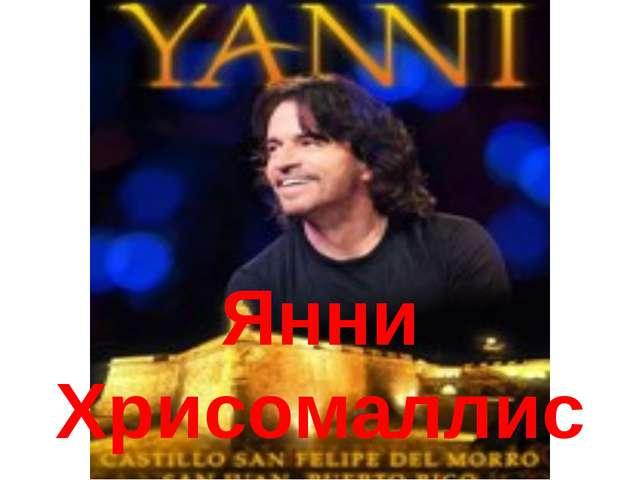 Янни Хрисомаллис