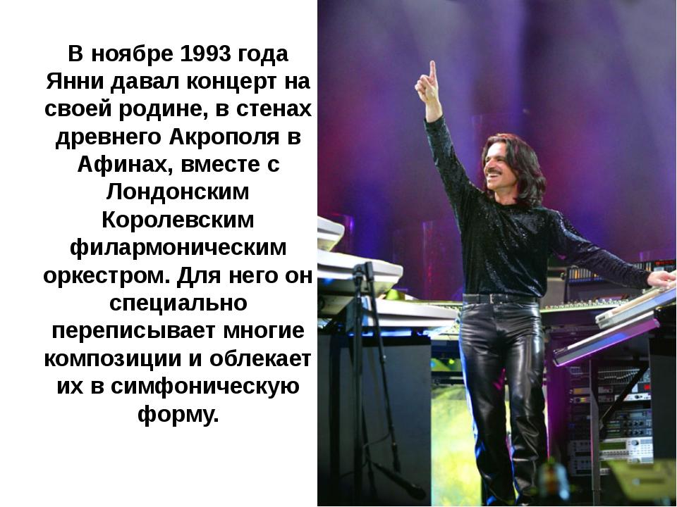 В ноябре 1993 года Янни давал концерт на своей родине, в стенах древнего Акро...
