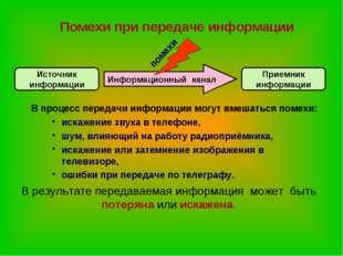 Помехи при передаче информации В процесс передачи информации могут вмешаться