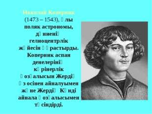 Николай Коперник (1473 – 1543), ұлы поляк астрономы, дүниенің гелиоцентрлік