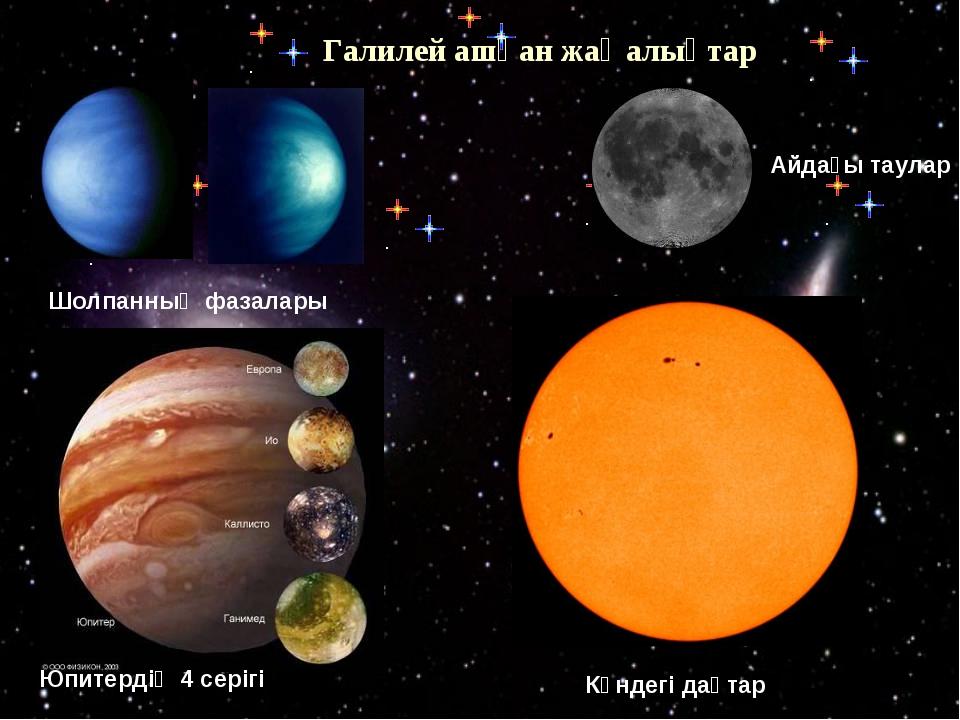 Шолпанның фазалары Юпитердің 4 серігі Айдағы таулар Күндегі дақтар Галилей а...