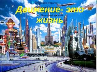 Движение- это жизнь Картинка взята с сайта: аhttp://www.oculus.ru/blog.php?i