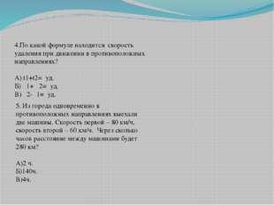 4.По какой формуле находится скорость удаления при движении в противоположных