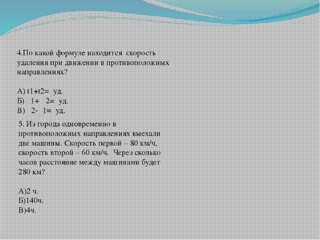 4.По какой формуле находится скорость удаления при движении в противоположных...