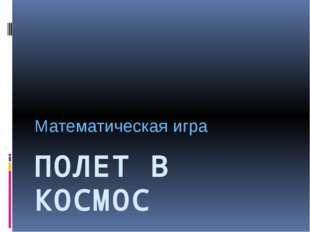 ПОЛЕТ В КОСМОС Математическая игра