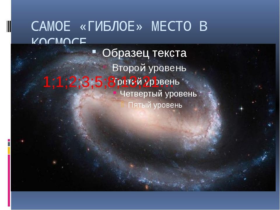 САМОЕ «ГИБЛОЕ» МЕСТО В КОСМОСЕ 1;1;2;3;5;8;13;21…