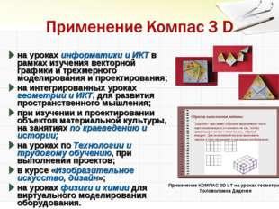 на уроках информатики и ИКТ в рамках изучения векторной графики и трехмерного