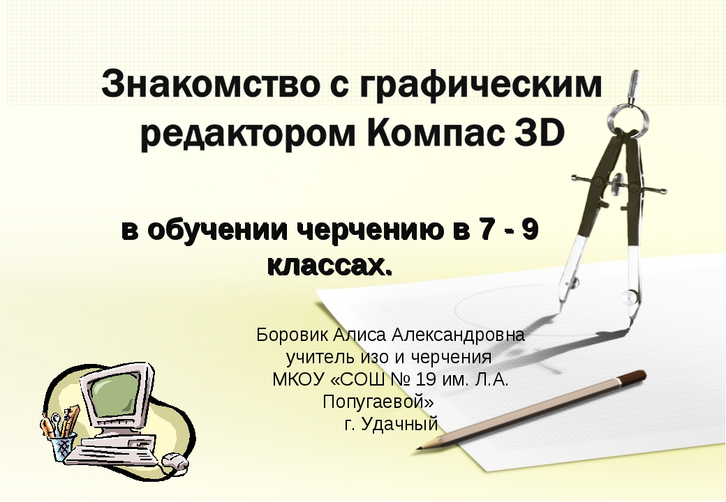 в обучении черчению в 7 - 9 классах. Боровик Алиса Александровна учитель изо...