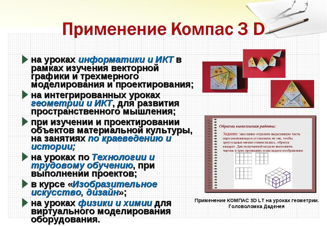 на уроках информатики и ИКТ в рамках изучения векторной графики и трехмерного...