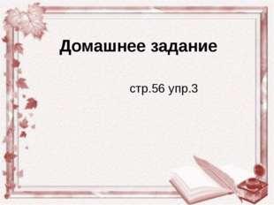Домашнее задание стр.56 упр.3