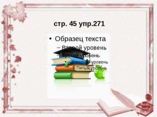 стр. 45 упр.271