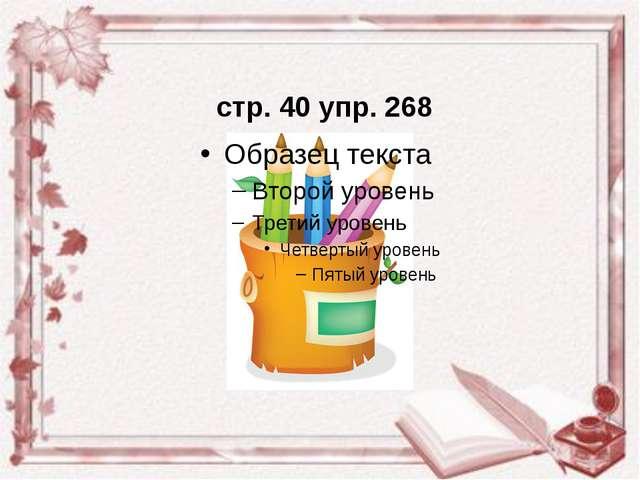 стр. 40 упр. 268