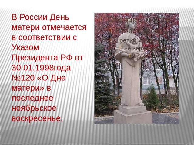 В России День матери отмечается в соответствии с Указом Президента РФ от 30.0...