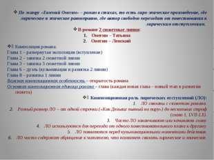 По жанру «Евгений Онегин» – роман в стихах, то есть лиро-эпическое произведен