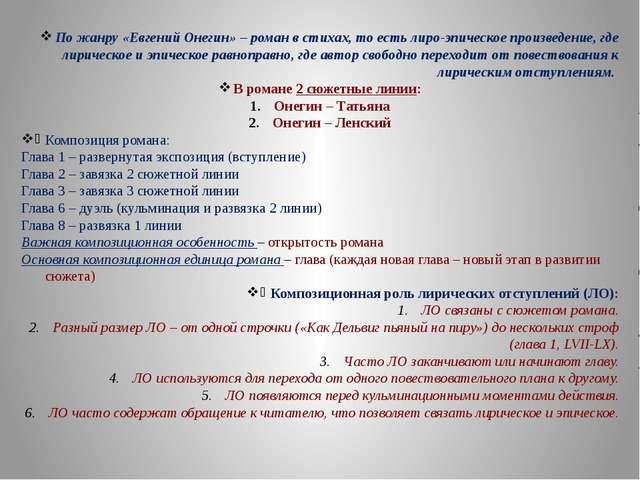 По жанру «Евгений Онегин» – роман в стихах, то есть лиро-эпическое произведен...