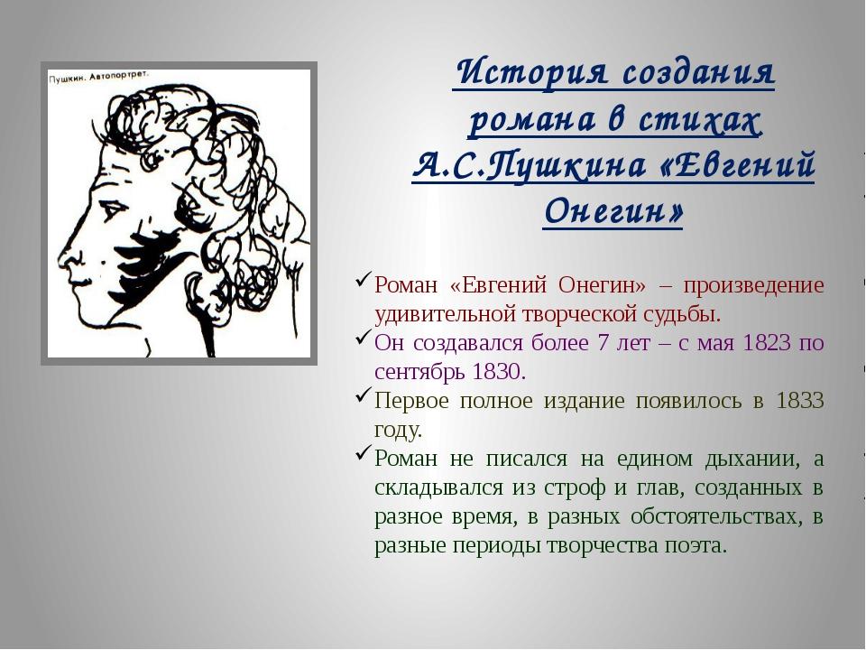 План-конспекты уроков русской литературы в 9 классе а с пушкин история создания евгения онегина