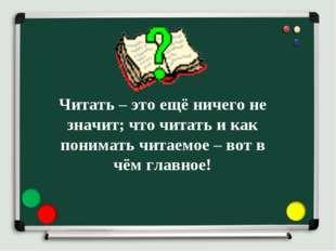Читать – это ещё ничего не значит; что читать и как понимать читаемое – вот в