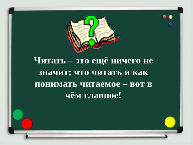 Читать – это ещё ничего не значит; что читать и как понимать читаемое – вот в...