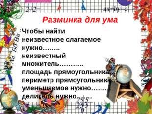 Разминка для ума Чтобы найти неизвестное слагаемое нужно…….. неизвестный мно