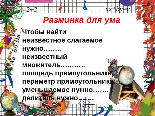 Разминка для ума Чтобы найти неизвестное слагаемое нужно…….. неизвестный мно...