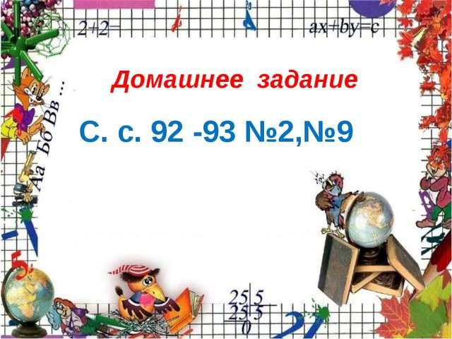 Домашнее задание С. с. 92 -93 №2,№9