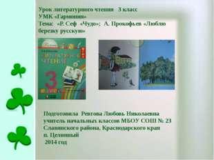 Подготовила Ревтова Любовь Николаевна учитель начальных классов МБОУ СОШ № 23