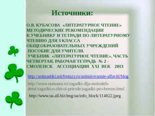 http://animashki.mirfentazy.ru/animirovannie-alfaviti/blog О.В. КУБАСОВА «ЛИТ