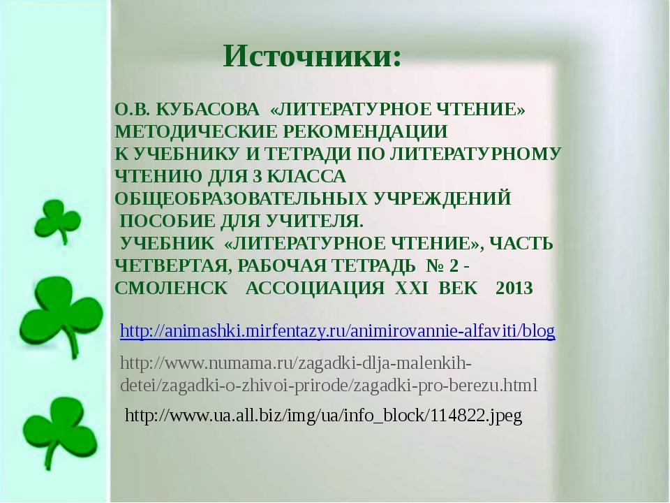 http://animashki.mirfentazy.ru/animirovannie-alfaviti/blog О.В. КУБАСОВА «ЛИТ...