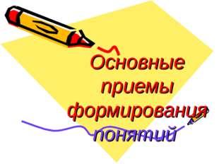 Основные приемы формирования понятий
