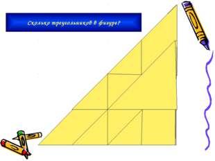 Сколько треугольников в фигуре?