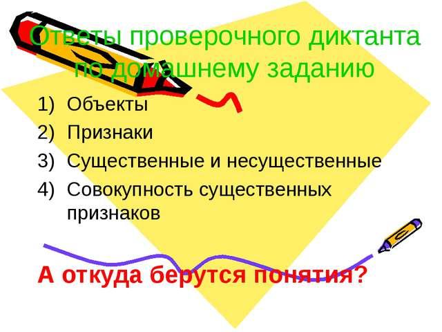 Ответы проверочного диктанта по домашнему заданию Объекты Признаки Существенн...