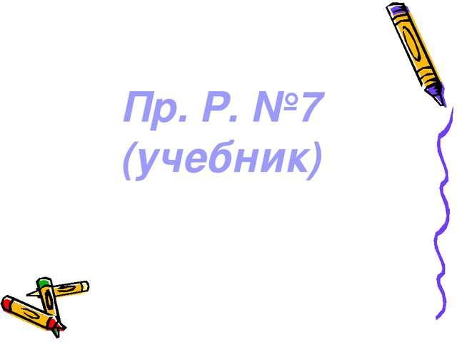 Пр. Р. №7 (учебник)
