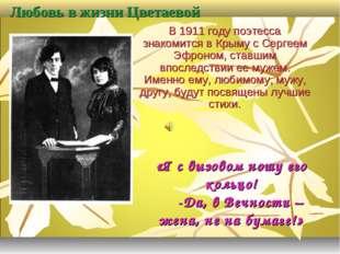 Любовь в жизни Цветаевой В 1911 году поэтесса знакомится в Крыму с Сергеем Эф