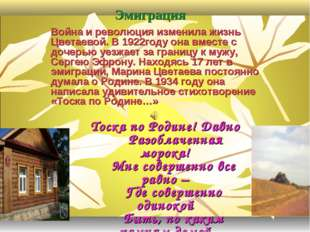 Эмиграция Война и революция изменила жизнь Цветаевой. В 1922году она вместе с