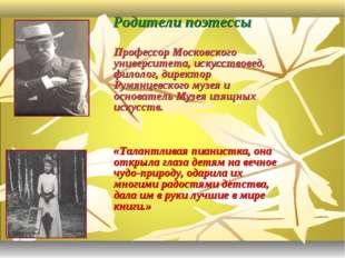 Профессор Московского университета, искусствовед, филолог, директор Румянцевс
