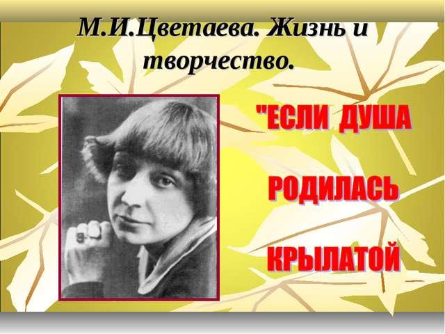 М.И.Цветаева. Жизнь и творчество.