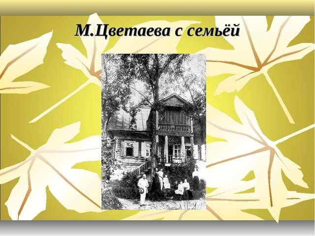 М.Цветаева с семьёй