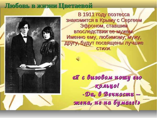 Любовь в жизни Цветаевой В 1911 году поэтесса знакомится в Крыму с Сергеем Эф...