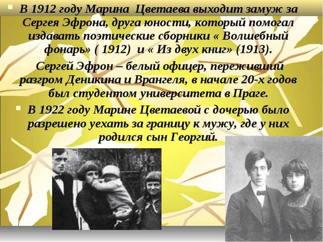 """Презентация """"Творчество Марины Цветаевой"""""""