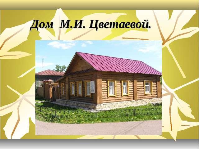 Дом М.И. Цветаевой.
