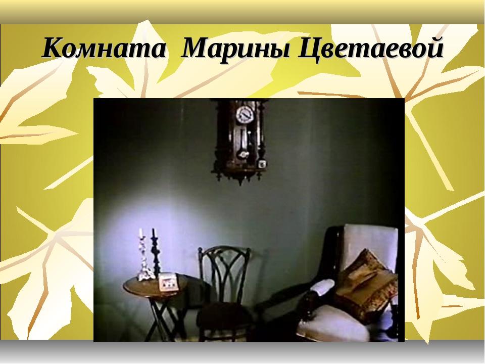 Комната Марины Цветаевой
