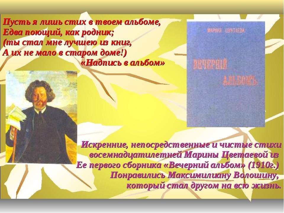 Пусть я лишь стих в твоем альбоме, Едва поющий, как родник; (ты стал мне лучш...