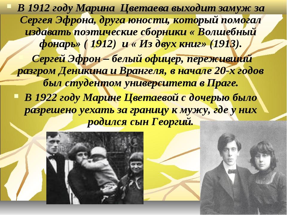 В 1912 году Марина Цветаева выходит замуж за Сергея Эфрона, друга юности, кот...