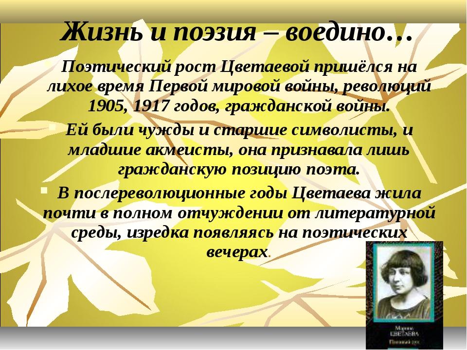 Жизнь и поэзия – воедино… Поэтический рост Цветаевой пришёлся на лихое время...