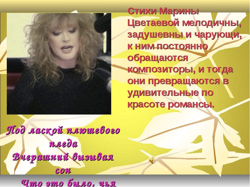 Стихи Марины Цветаевой мелодичны, задушевны и чарующи, к ним постоянно обраща...